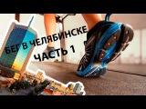 Бег в Челябинске. Как начать бегать? Теория и практика бега. Бег для похудения. Ча...