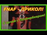 Фнаф - 5 ночей с Патимейкером (Прикол по игре 5 ночей с фредди!Фнаф анимация!Фокси поет песню!)