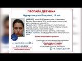 В Череповце разыскивают 15-летнюю девочку