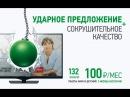 Ударное предложение от НТВ-ПЛЮС!