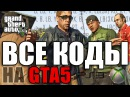 Все читы коды на GTA 5 PS3, PS4, Xbox One, Xbox 360