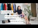 БАЗОВЫЙ ГАРДЕРОБ АРОМАТОВ | Ароматы MUST HAVE в гардеробах ЖЕНЩИН и МУЖЧИН | 4 БАЗОВЫХ