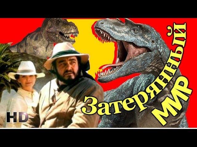 ЗАТЕРЯННЫЙ МИР | The Lost World - фильм про динозавров
