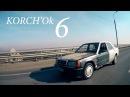Разборки мой дом Mercedes-Benz 190Е W201 KORCH'Ok 6