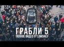 Грабли 5 Полное видео с выставки от Lowdaily 4K
