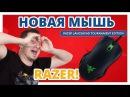 ЛУЧШЕ МАМБЫ ИЛИ НЕТ? ✔ Обзор Игровой Мыши Razer Lancehead Tournament Edition