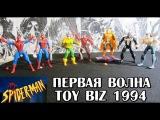 Человек-Паук 1994. Первая волна. Распаковка и обзор фигурок (игрушек)фирмы Toy Biz. Марвел.