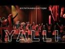 Воспитанники Азстудии - танец YALLI