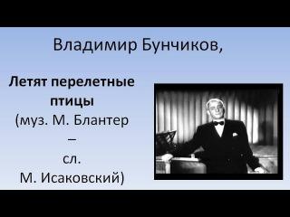 Владимир Бунчиков - Летят перелётные птицы