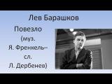 Лев Барашков - Повезло