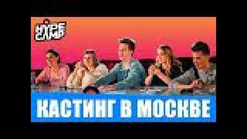 Кастинг в Москве: Полная Версия HYPE CAMP Катя Клэп, ЯнГо, Лиззка, Марьяна Ро, Даня ...