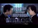 Шерлок встречает Доктора Кто