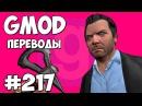 Garrys Mod Смешные моменты перевод 217 - ДОМ МАЙКЛА ИЗ ГТА 5 Гаррис Мод