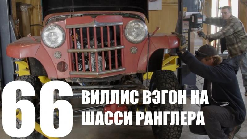 Dirt Every Day [by Andy_S] Эпизод 66 - Как поставить кузов Виллиса Вэгона на шасси Ранглера