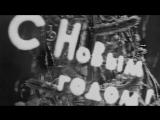 Новогодний Голубой Огонек (Часть 2)  1963