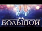 Большой (2017) – Официальный трейлер фильма