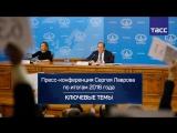 Большая пресс-конференция Сергея Лаврова – ключевые темы