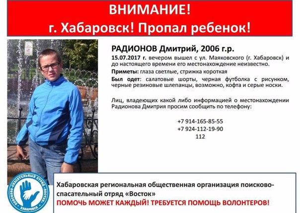 В Хабаровске разыскивают 11-летнего Дмитрия Родионова