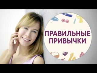 Правильные привычки [Шпильки | Женский журнал]