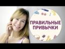 Правильные привычки Шпильки Женский журнал