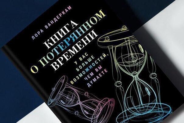 «Книга о потерянном времени»: Как всё успеть и не свихнутьсяПубликац