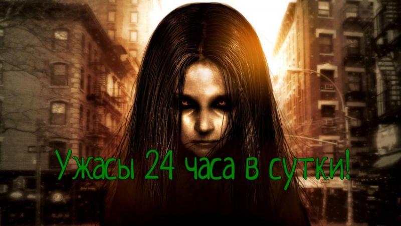 Фильмы ужасов 24 часа в сутки