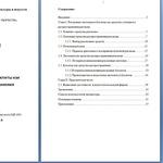 ОБЪЯВЛЕНИЯ САЙТЫ КУРСОВЫЕ РФЭИ СГА МИЭП СПбУ ВКонтакте Курсовая работа