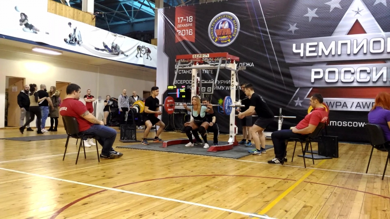 Чемпионат России WPA/AWPA присед 120 кг