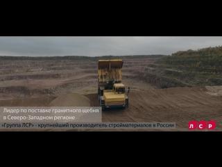 LSR report. ПК «Гранит-Кузнечное»