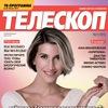 Журнал «Телескоп» • Официальная группа