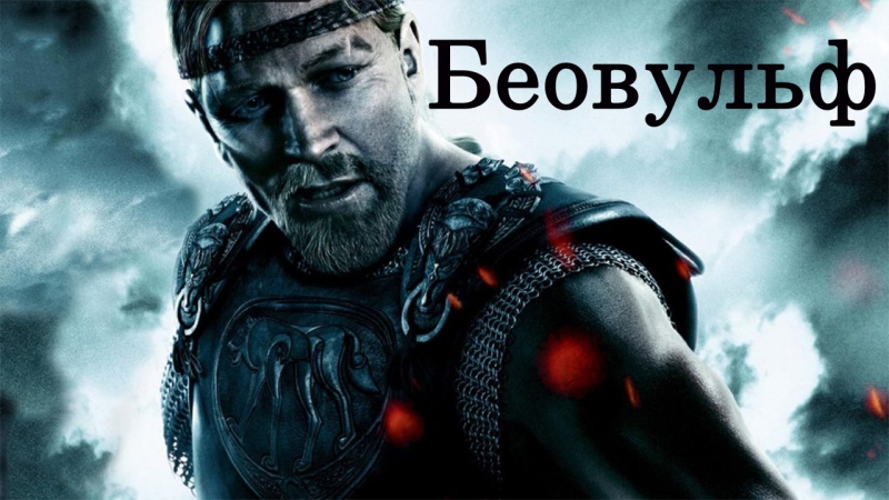 beowulf conclusion Free summary and analysis of the events in unknown's beowulf that won't make you snore we promise.