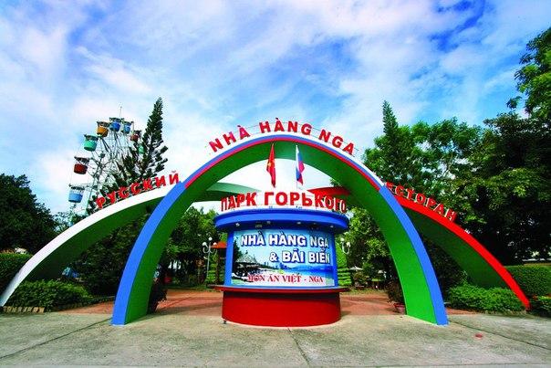 Онлайн вьетнам нячанг парк горького