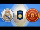 Реал Мадрид 1:1 (1:2 пен.) Манчестер Юнайтед | Международный кубок чемпионов 2017 | Обзор матча