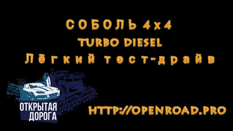 Легкий тест-драйв Соболь 4х4 Turbo Diesel