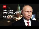 Фильм CNN о Владимире Путине  в Кремле назвали одиозным