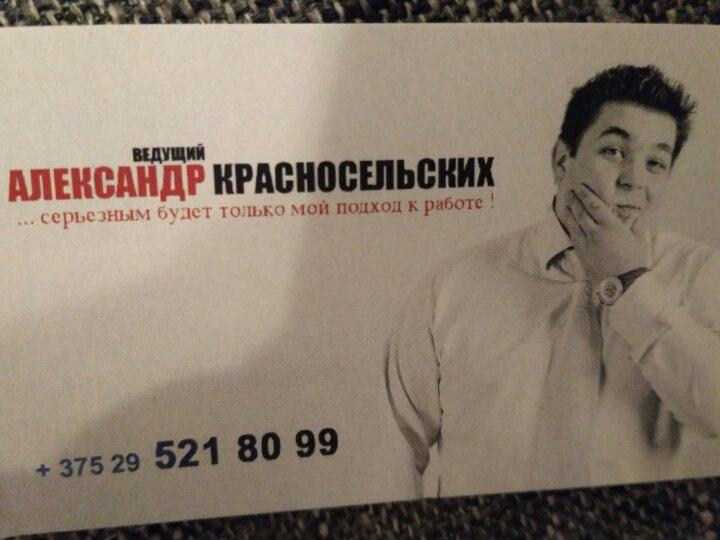 Александр Красносельских | Брест