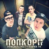 ПОПКОРН - Official Community - ROCK\RAP