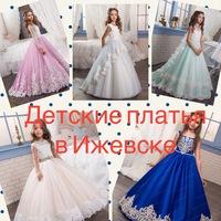 Ижевск продажа платьев
