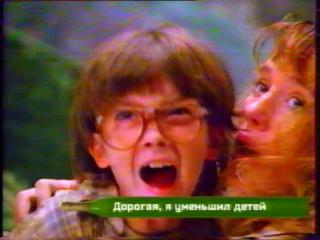 Staroetv.su / Анонс фильма Дорогая, я уменьшил детей. Игристое кино в 21:00 на СТС (СТС, 2.01.2004)