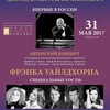 Концерт| ФРЭНК УАЙЛДХОРН |31.05.2017.