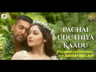 Vanamagan. Pachai Uduthiya Kaadu. Русские субтитры от КК