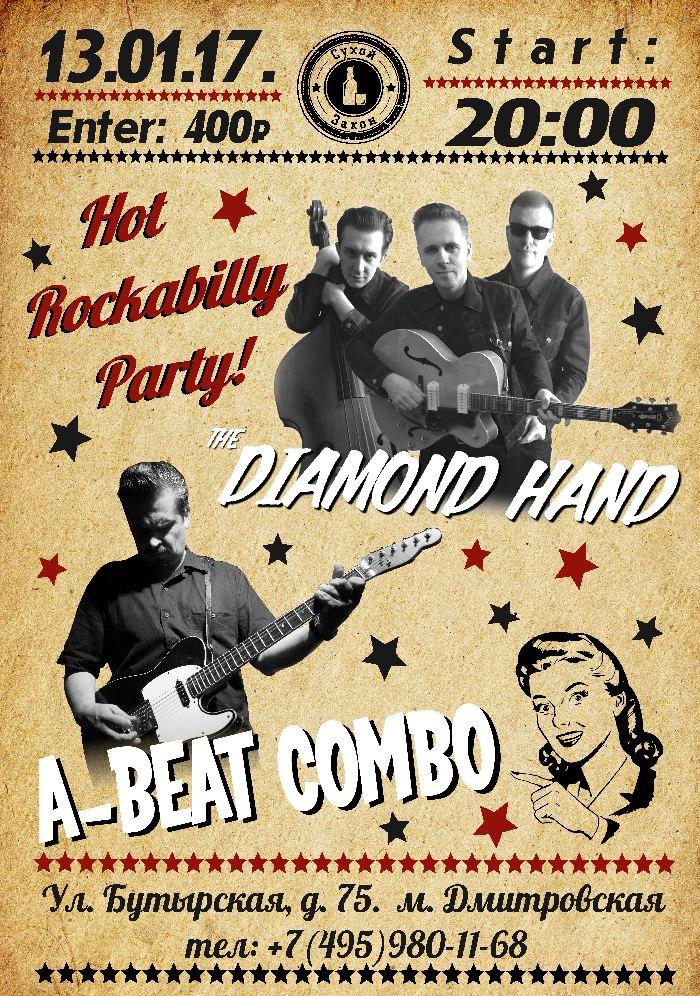 13.01 A-Beat Combo и The Diamond Hand в Сухом Законе!!!