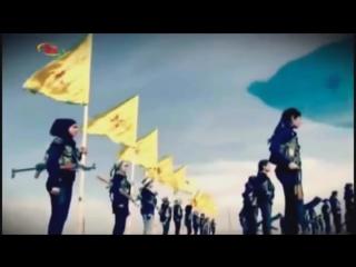 Kurdish Women warriors ( YPJ ) The angels of death