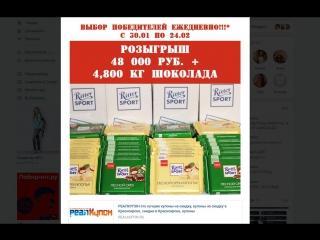 02.02.17 РОЗЫГРЫШ 1,200 КГ ШОКОЛАДА RITTER SPORT