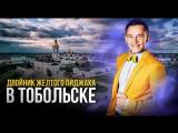 Желтый пиджак в Тобольске. Фестиваль Уха царица. Автоцентр Vianor.