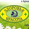 """Торговая сеть """"Здоровье и Красота"""" г.Архангельск"""