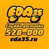 ДОСТАВКА | ЕДА 35 | 528-000 | Череповец