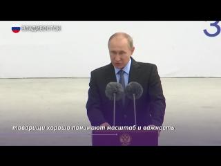Путин посетил завод Звезда во Владивостоке