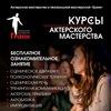 Курсы актерского мастерства Саратов