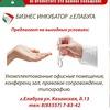 Центр бизнес-инкубирования г. Елабуга